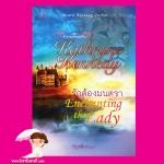 รักต้องมนตรา ชุด ตำนานแห่งเมอร์ลิน1 Enchanting the Lady Kathryne Kennedy กัญชลิกา Grace