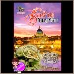 รักร้ายในกรุงโรม (มือสอง) สภาพ 95-99% ณัฐณรา สวีทดรีม Sweet Dream