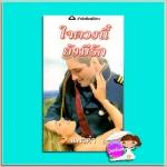 ใจดวงนี้ยังมีรัก The Scorsolini Marriage Bargain ลูซี มอนโร( Lucy Monroe) แพรคำ ภัทรา