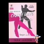 แม่ตัวร้ายยังไงก็รัก(Crazy Love) ชุดเครซี่ 5 ทาร่า แจนเซ่น จิตอุษา แก้วกานต์