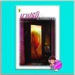 บาปรักชั่วรัตติกาล (มือสอง) (สภาพ85-95%) อรรณดา กรีนมายด์ บุ๊คส์ Green Mind Publishing