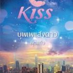 บุพเพแสงดาว พุดแก้ว คิส KISS ในเครือ สื่อวรรณกรรม << สินค้าเปิดสั่งจอง (Pre-Order) ขอความร่วมมือ งดสั่งสินค้านี้ร่วมกับรายการอื่น >> หนังสือออก 25-31 ส.ค. 60