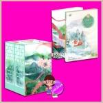 Boxset ชายาสะท้านแผ่นดิน+เล่มพิเศษ 妃关天下 Fei Guan Tian Xia อี๋ซื่อเฟิงหลิว แจ่มใส มากกว่ารักพิเศษ