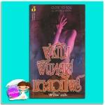 ผู้หญิง ผืนทรายและแวมไพร์ I Thirst for You (Primes Series #2)/Close To You ซูเซิน ไซส์มอร์ (Susan Sizemore)/ Sandra Simpson สาริน ฟองน้ำ
