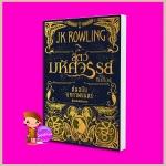 สัตว์มหัศจรรย์และถิ่นที่อยู่ ต้นฉบับบทภาพยนตร์ เจ.เค. โรว์ลิ่ง (J.K. Rowling) พลอย โจนส์ นานมีบุ๊คส์ NANMEEBOOKS