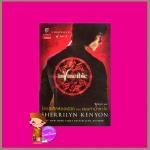 โครนิเคิลส์ออฟนิค ตอน แผนล่ามาลาไค invincible เชอริลีน เคนยอน(Sherrilyn Kenyon) จิตอุษาแก้วกานต์