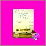 Boxset บ้านไร่ปลายฝัน 4 เล่ม (สภาพ85-95%) : ธาราหิมาลัย ดวงใจอัคนี ปฐพีเล่ห์รัก วายุภัคมนตรา ณารา ร่มแก้ว ซ่อนกลิ่น แพรณัฐ พิมพ์คำ Pimkham ในเครือ สถาพรบุ๊คส์