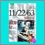 11/22/63 วันสังหาร สตีเฟน คิง (Stephen King) นาลันทา คุปต์ แพรว