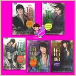 ชุด โคบงพัล จอมคนกำมะลอ เล่ม 1-5 Go Bong-Pal Vol 1-5 อีมุนฮยอก ฮวางจิน แพรว ในเครืออมรินทร์