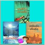 ในม่านไพร:เพลิงรักเท็กซัส:มนต์รักทะเลลึก Sinclair Sisters Trilogy Midnight Sun: Desert Heat: Deep Blue แคท มาร์ติน(Kat Martin) ญาดา แก้วกานต์
