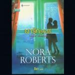 เงารักราตรี Night Shadow ชุดค่ำคืนแห่งรัก 2 นอร่า โรเบิร์ตส์(Nora Roberts) ปิยะฉัตร แก้วกานต์