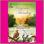 เพลิงพิศวาส Desired เวอร์จิเนีย เฮ็นลีย์ (Virginia Henley) สีตา แก้วกานต์