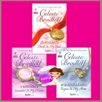 ชุด เจ้าสาวหนีรัก สื่อรักร้อยใจ ตามรักล่าเจ้าสาว ราตรีที่ฝังใจ Devil In My Bed : Rogue In My Arms: Scoundrel In My Dreams (The Runaway Brides) เซเลสต์ แบรดลีย์( Celeste Bradley)กัญชลิกา แก้วกานต์