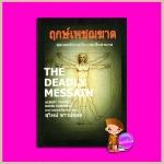ฤกษ์เพชฌฆาต The Deadly Messiah อัลเบิร์ต เฟย์ ฮิล(Albert Fay Hill) และ เดวิด แคมเบล (David Campbell ) สุวิทย์ ขาวปลอด วรรณวิภา