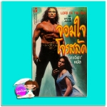 จอมใจโจรสลัด The Pirate Lord/Lord of the Sea ซาบริน่า เจฟฟรีย์ (Sabrina Jeffries) / Sylvia Jason ภาวิตา ฟองน้ำ