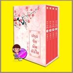 Boxset ปรุงรักมัดหัวใจ Shi Ba Tian Xia 1-4 Lin Zhi หยกน้ำแข็ง Happy Banana ในเครือสำนักพิมพ์ฟิสิกส์เซ็นเตอร์