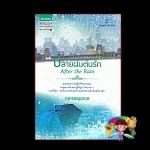 ปลายฝนต้นรัก After the Rainชุด Forget-Me-Not nanaspace อรุณ ในเครือ อมรินทร์