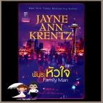 พันธะหัวใจ Family Man เจย์น แอนน์ เครนทซ์ (Jayne Ann Krentz) กัณหา แก้วไทย แก้วกานต์