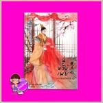 ฉู่หวังเฟย ชายาสองวิญญาณ เล่ม 3 楚王妃 หนิงเอ๋อร์ (宁儿) เฉินซี แจ่มใส มากกว่ารัก