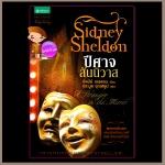 ปีศาจสันนิวาส A Stranger in the Mirror ซิดนีย์ เชลดอน(Sidney Sheldon) ประมูล อุณหธูป แพรว