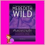 เส้นแบ่งความรัก ชุด เดอะแฮกเกอร์ เล่ม 3 Hardline (Hacker #3) เมริดิธ ไวลด์ (Meredith Wild) ปิยะฉัตร แก้วกานต์