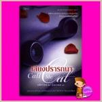 เสียงปรารถนา ชุด ปลายสายปรารถนา เล่ม 1 Call Me Cat (Call Me Cat Trilogy #1) อเล็กซ์ ลักซ์ (Alex Lux) ปุณณารมย์ Rose ในเครืออมรินทร์