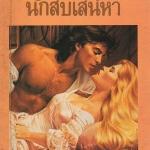 นักสืบเสน่หา ชุดเซดิข่าน 2 The Golden Valkyrie (Sedikhan #2) ไอริส โจแฮนเซ่น(Iris Johansen) กัณหา แก้วไทย แก้วกานต์