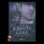 เจ้าสาวของหมาป่า ชุด ชีวิตอันเป็นนิรันดร์ 2 A Hunger Like No Other (Immortals After Dark Series) เครสลีย์ โคล (Kresley Cole) จิตอุษา แก้วกานต์
