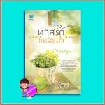 ทาสรักในเรือนใจ(มือสอง) Wanchaya ทัช พับลิชชิ่ง Touch Publishing