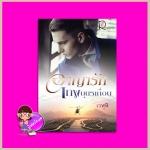 อาญารักเทพบุตรเถื่อน เวฬุฬี โรแมนติค พับลิชชิ่ง Romantic Publishing
