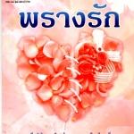พรางรัก(มือสอง) กลิ่นแก้ว ดอกหญ้า