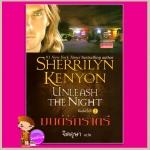 มนต์รักราตรี ชุดพรานราตรี9 Unleash the Night A Dark-Hunter Novel 9 เชอริลีน เคนยอน (Sherrilyn Kenyon) จิตอุษา แก้วกานต์