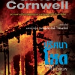 ปริศนาโหด Point of Origin (Kay Scarpetta # 9) แพทริเซีย คอร์นเวลล์ (Patricia Cornwell )การดี นานมีบุ๊คส์ NANMEEBOOKS