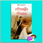 เจ้าหญิงจำแลง A Royal Masquerade (Royally Wed #6) อาร์ลีน เจมส์( Arlene James) จิตอุษา ภัทรา
