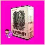 Boxset เพชรพระอุมา ตอน10 นาคเทวี (ปกอ่อน) เล่ม1-4 ลำดับ37-40 พนมเทียน ณ บ้านวรรณกรรม