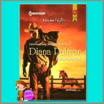 คาวบอยเจ้าหัวใจ Heartbreaker ไดอาน่า ปาล์มเมอร์(Diana Palmer)เพชรชมพู สมใจบุ๊คส์
