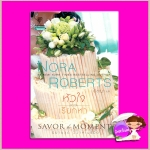 หัวใจเรียกหา ชุด วิวาห์เนรมิต เล่ม 3 Savor the Moment (Bride Quartet #3) นอร่า โรเบิร์ตส์ (Nora Roberts) พิชญา แก้วกานต์