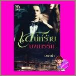 เสน่ห์ร้ายบงการรัก เทเรน่า โรแมนติค พับลิชชิ่ง Romantic Publishing