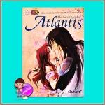 The Love Legend of Atlantis (มือสอง) (สภาพ85-95%) ฟินนิกซ์ แกลส์พับลิชชิ่ง GAL PUBLISHING ในเครือ บงกชบุ๊คส์