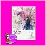 อาจารย์...เป็นคนชั่วช่างยากเย็นเหลือเกิน เล่ม 2 坏事多磨 Huai Shi Duo Mo Na Zhi Hu Li เขียน 那只狐狸 กู่ฉิน แปล แฮปปี้ บานาน่า Happy Banana ในเครือ ฟิสิกส์เซ็นเตอร์ << สินค้าเปิดสั่งจอง (Pre-Order) ขอความร่วมมือ งดสั่งสินค้านี้ร่วมกับรายการอื่น >>
