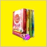Boxset Love Beat เตชิตา ผักบุ้ง บุษบาพาฝัน ลิซ ซูการ์บีท Sugar Beat ในเครือ สถาพรบุ๊คส์