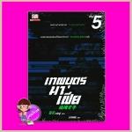 เทพบุตรมาเฟีย เล่ม 5 (7 เล่มจบ) 紈絝才子 ม่ออู่ (墨武) เกาเฟย สยามอินเตอร์บุ๊คส์
