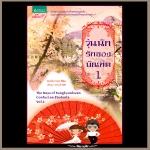 วุ่นนักรักของบัณฑิต 1 The Days of Sungkyunkwan Confucian Students Vol.1 ชองอึนกวอล