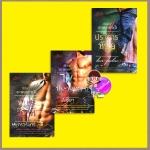 ชุด สุภาพบุรุษบ้านไร่ 3 เล่ม : พันธะวิวาห์ ปราการหัวใจ ไฟปรารถนา กรวรินทร์ ton-palm อิสรียา บลูมูน โนเวลส์ Blue Moon Novel
