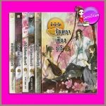 ลำนำรักจันทราเคียงวารี เล่ม 1- 6 จบ 孤月行 卷一 -六(完) Zhang Lian ( 張廉) ฉินฉงและกู่ฉิน แฮปปี้บานาน่า Happy Banana
