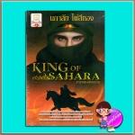 King of Sahara ราชาแห่งผืนทราย(มือสอง) นภาลัย ไผ่สีทอง บงกช