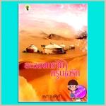 ละอองทราย กรุ่นไอรัก เพทายสีฟ้า กรีนมายด์ Green Mind Publishing