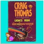 ตัดเหลี่ยมจารบุรุษ Lion's Run Craig Thomas ประดิษฐ์ เทวาวงศ์ ธนบรรณ