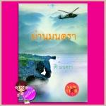ม่านมนตรา ศิ'มนตรา พิมพ์คำ Pimkham ในเครือ สถาพรบุ๊ค