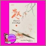 ย้อนกาลสารทวสันต์ เล่ม 1 (Pre-Order) 思美人Si Mei Ren ไห่ชิงหนาเทียนเอ๋อ (海青拿天鹅) พริกหอม แจ่มใส มากกว่ารัก << สินค้าเปิดสั่งจอง (Pre-Order) ขอความร่วมมือ งดสั่งสินค้านี้ร่วมกับรายการอื่น >> หนังสือออก 27 ก.พ.61